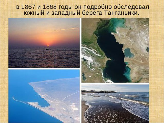 в 1867 и 1868 годы он подробно обследовал южный и западный берега Танганьики.