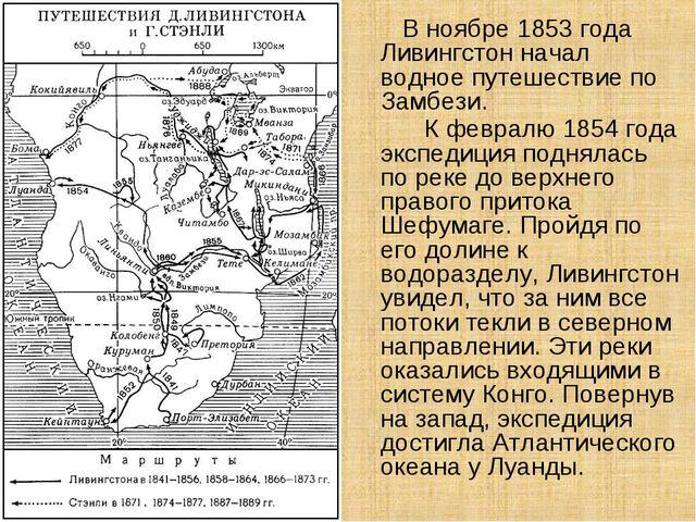 В ноябре 1853 года Ливингстон начал водное путешествие по Замбези. К февралю...