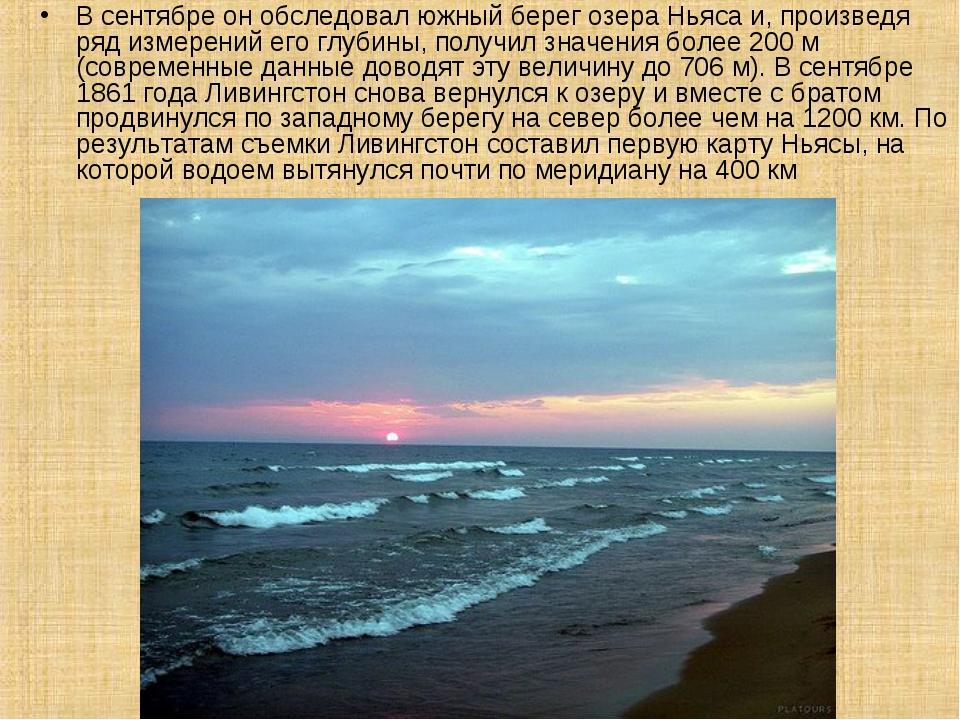 В сентябре он обследовал южный берег озера Ньяса и, произведя ряд измерений е...
