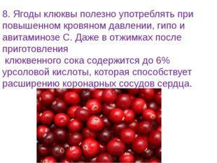 8. Ягоды клюквы полезно употреблять при повышенном кровяном давлении, гипо и