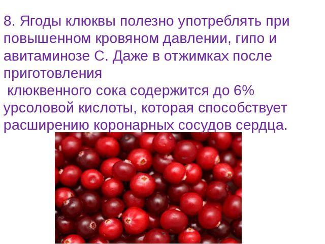 8. Ягоды клюквы полезно употреблять при повышенном кровяном давлении, гипо и...