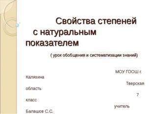 Свойства степеней с натуральным показателем ( урок обобщения и систематизаци