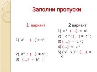 Заполни пропуски 1 вариант 1) а3 . (…) = а10 ; 2) а12 : (…) = а6 ;; 3) (…)5