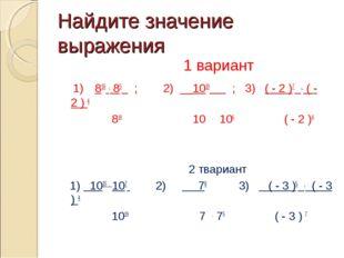 Найдите значение выражения 1 вариант 1) 816 . 85 ; 2) __1010 ; 3) ( - 2 )7 .