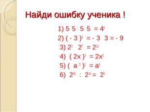 Найди ошибку ученика ! 1) 5. 5 . 5 . 5 = 45 2) ( - 3 )2 = - 3 . 3 = - 9 3) 23