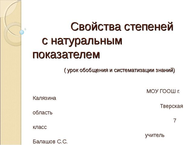 Свойства степеней с натуральным показателем ( урок обобщения и систематизаци...