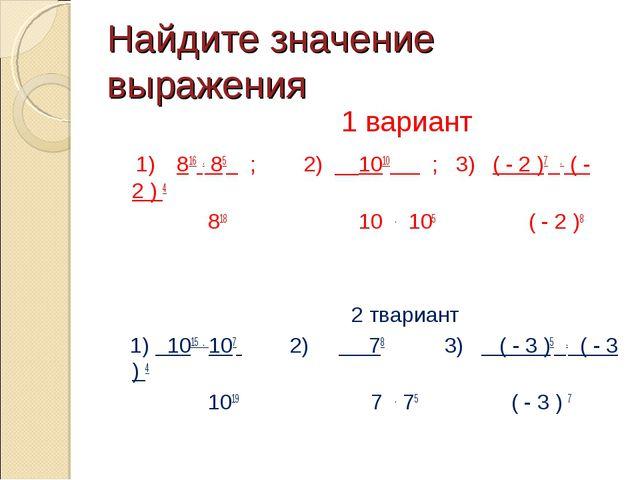 Найдите значение выражения 1 вариант 1) 816 . 85 ; 2) __1010 ; 3) ( - 2 )7 ....
