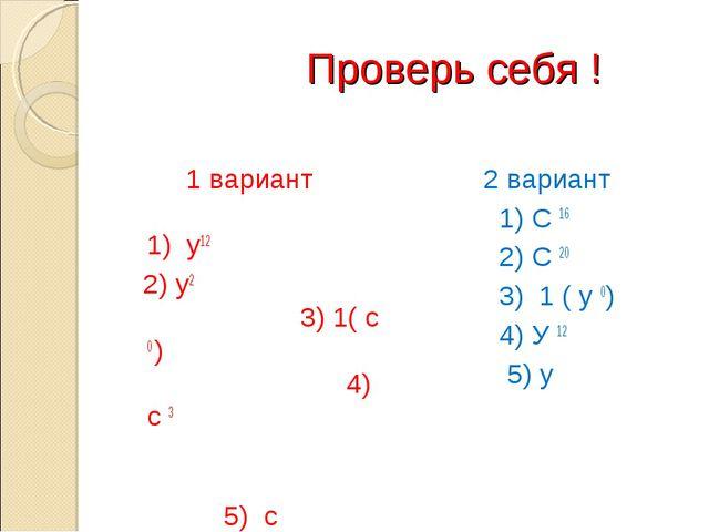 Проверь себя ! 1 вариант 1) у12 2) у2 3) 1( с 0 ) 4) с 3 5) с 2 вариант 1) С...