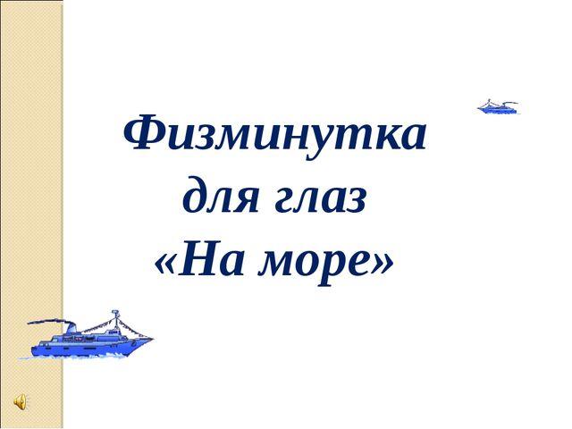 Физминутка для глаз «На море»