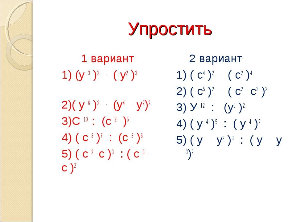Упростить 1 вариант 1) (у 3 )2 . ( у2 )3 2)( у 6 )2 . (у4 . у2)2 3)С 10 : (с...