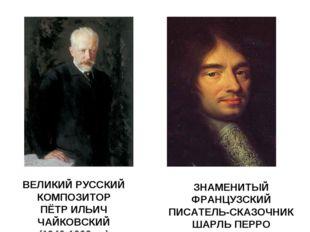 ВЕЛИКИЙ РУССКИЙ КОМПОЗИТОР ПЁТР ИЛЬИЧ ЧАЙКОВСКИЙ (1840-1993г.г.) ЗНАМЕНИТЫЙ Ф