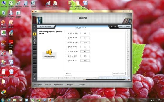 C:\Users\ИНФОРМАТИКА\Desktop\скрины\Сохраненное изображение 2013-12-20_13-0-50.389.jpg