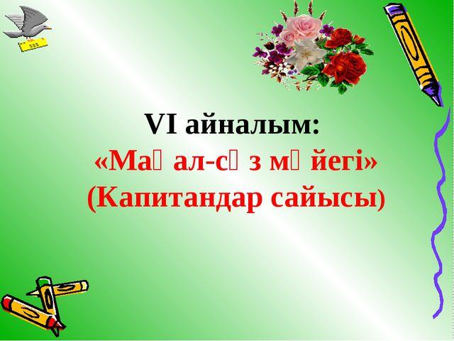 VІ айналым: «Мақал-сөз мәйегі» (Капитандар сайысы)