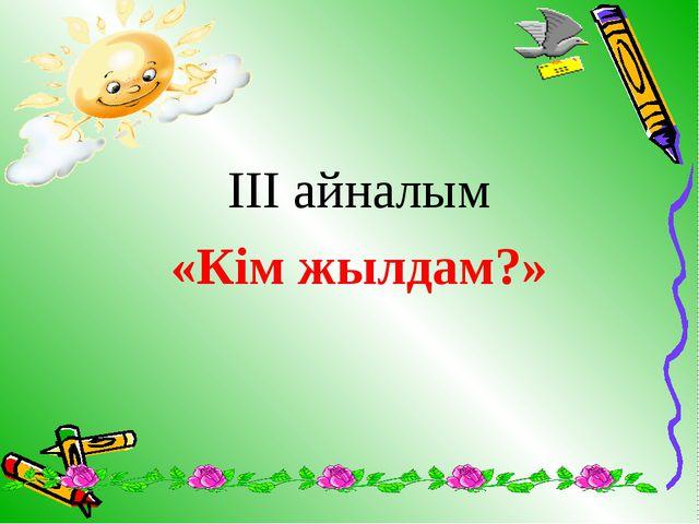 ІІІ айналым «Кім жылдам?»