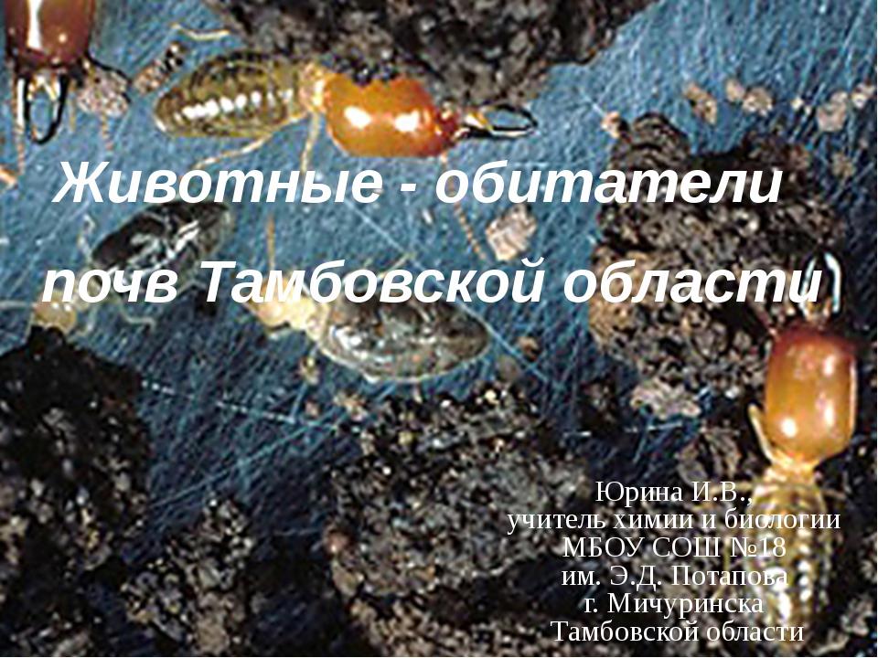 Юрина И.В., учитель химии и биологии МБОУ СОШ №18 им. Э.Д. Потапова г. Мичури...