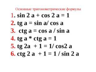 Основные тригонометрические формулы 1. sin 2 a + cos 2 a = 1 2. tg a = sin a