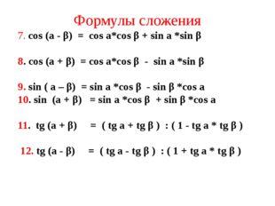 Формулы сложения 7. cos (a - β) = cos a*cos β + sin a *sin β 8. cos (a + β) =