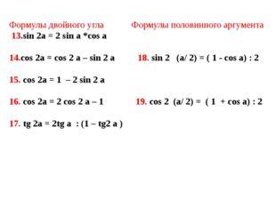 Формулы двойного угла Формулы половинного аргумента 13.sin 2a = 2 sin a *cos