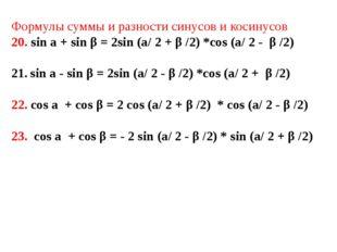 Формулы суммы и разности синусов и косинусов 20. sin a + sin β = 2sin (a/ 2 +