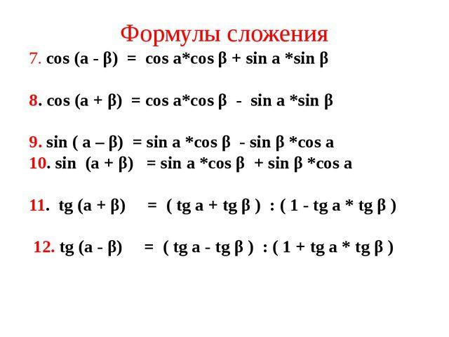 Формулы сложения 7. cos (a - β) = cos a*cos β + sin a *sin β 8. cos (a + β) =...