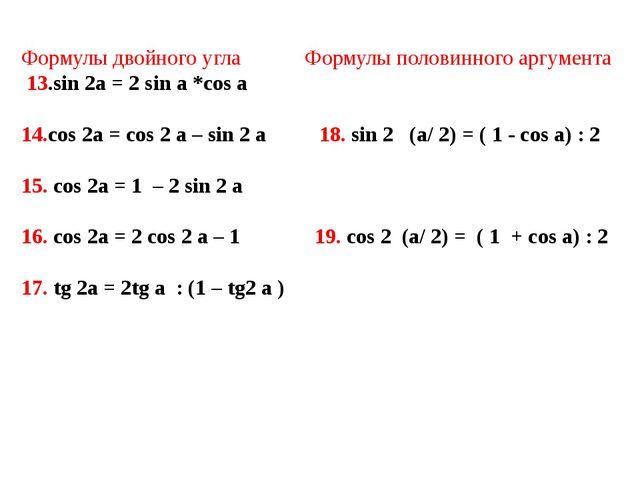 Формулы двойного угла Формулы половинного аргумента 13.sin 2a = 2 sin a *cos...