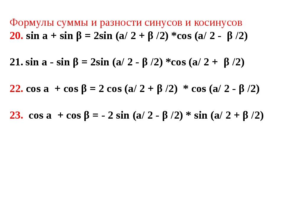 Формулы суммы и разности синусов и косинусов 20. sin a + sin β = 2sin (a/ 2 +...