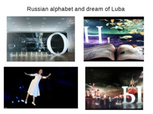 Russian alphabet and dream of Luba