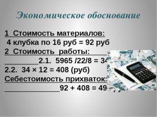 Экономическое обоснование 1 Стоимость материалов: 4 клубка по 16 руб = 92 руб