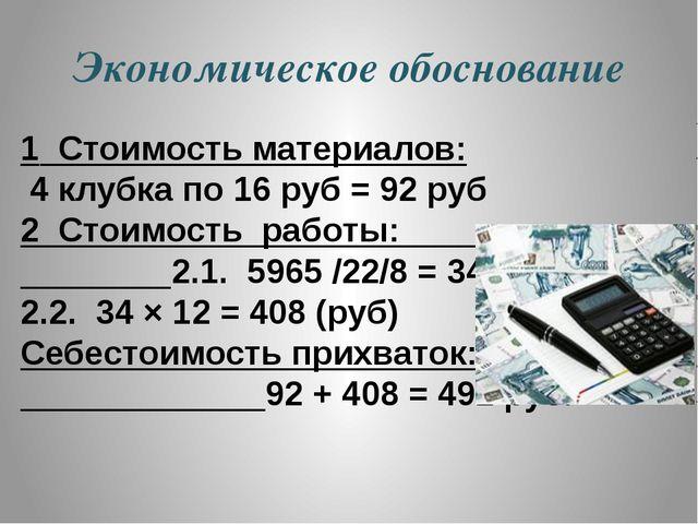 Экономическое обоснование 1 Стоимость материалов: 4 клубка по 16 руб = 92 руб...