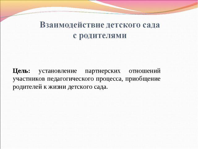 Цель: установление партнерских отношений участников педагогического процесса,...