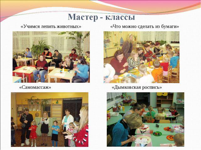 «Учимся лепить животных» «Что можно сделать из бумаги» «Самомассаж» «Дымковск...