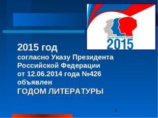2015 год согласно Указу Президента Российской Федерации от 12.06.2014 года №4