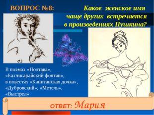 ВОПРОС №8: Какое женское имя чаще других встречается в произведениях Пушкина?