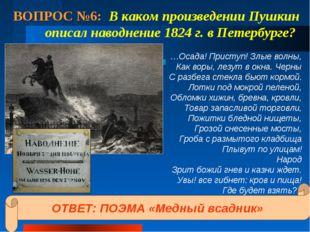 ВОПРОС №6: В каком произведении Пушкин описал наводнение 1824 г. в Петербурге