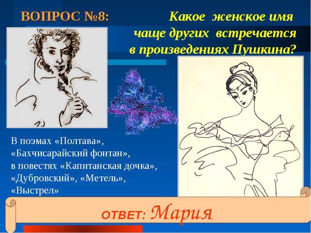 ВОПРОС №8: Какое женское имя чаще других встречается в произведениях Пушкина?...