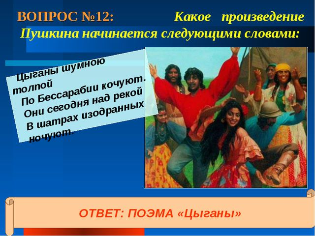 ВОПРОС №12: Какое произведение Пушкина начинается следующими словами: ОТВЕТ:...