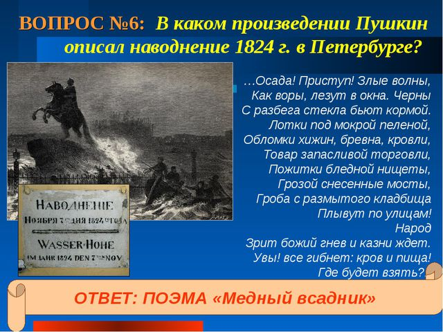 ВОПРОС №6: В каком произведении Пушкин описал наводнение 1824 г. в Петербурге...