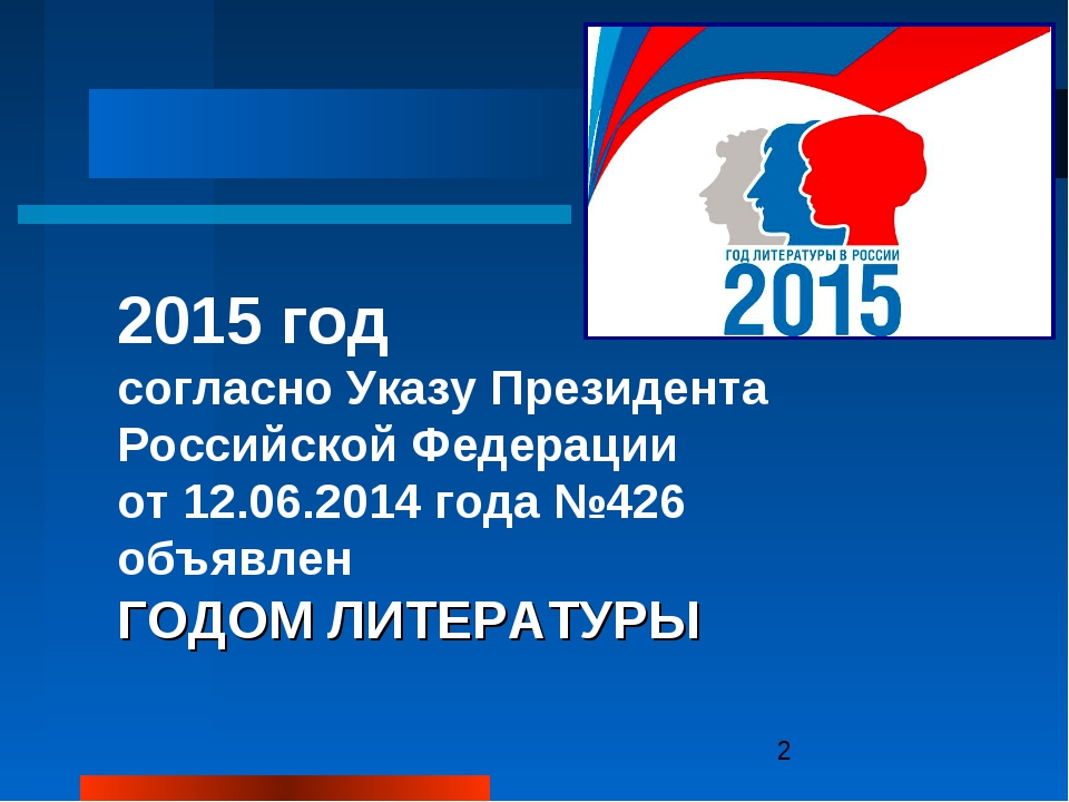 2015 год согласно Указу Президента Российской Федерации от 12.06.2014 года №4...