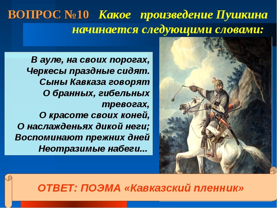 ВОПРОС №10 Какое произведение Пушкина начинается следующими словами: ОТВЕТ: П...