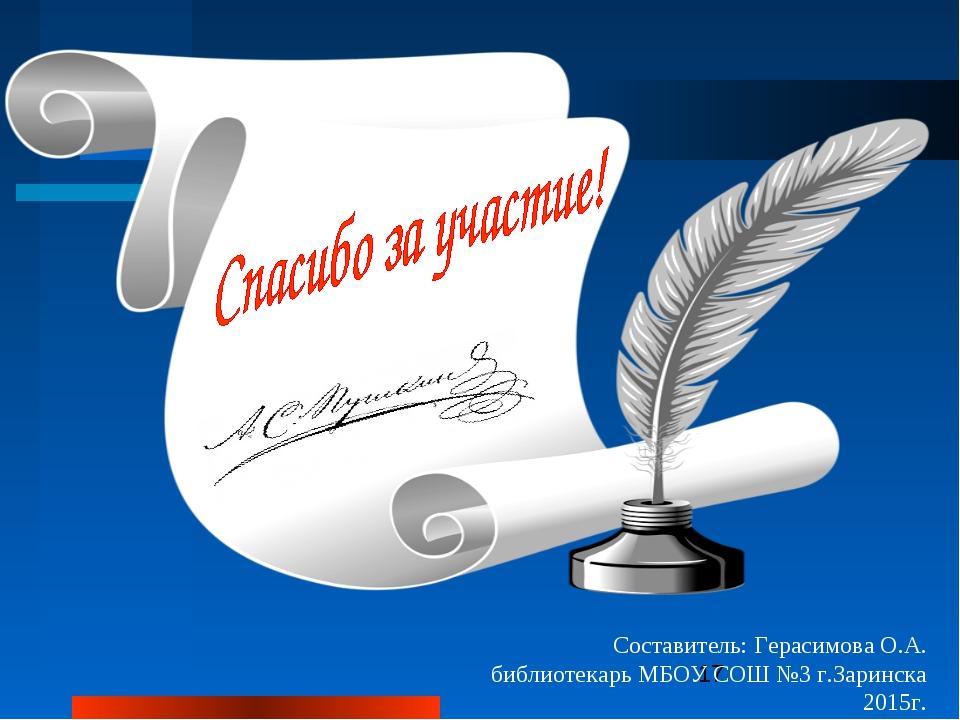 Составитель: Герасимова О.А. библиотекарь МБОУ СОШ №3 г.Заринска 2015г.