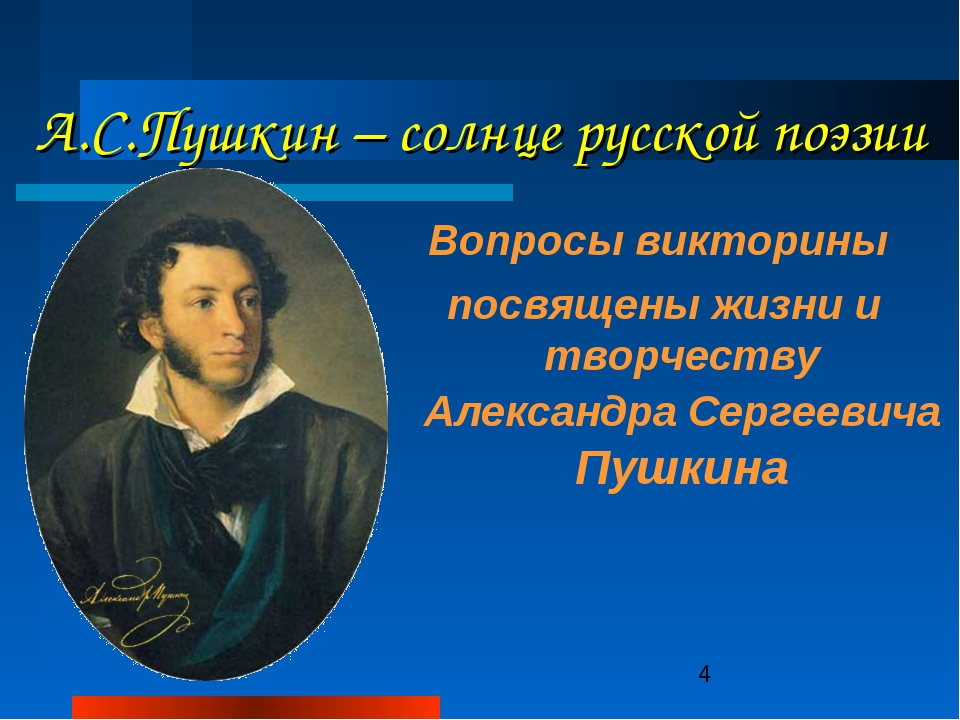 А.С.Пушкин – солнце русской поэзии Вопросы викторины посвящены жизни и творче...