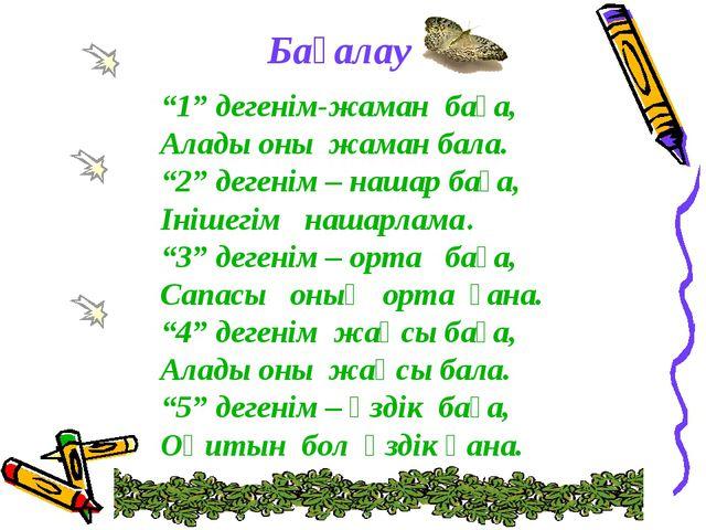 """Бағалау """"1"""" дегенім-жаман баға, Алады оны жаман бала. """"2"""" дегенім – нашар бағ..."""