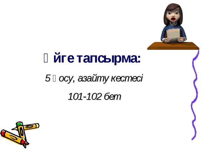 Үйге тапсырма: 5 қосу, азайту кестесі 101-102 бет