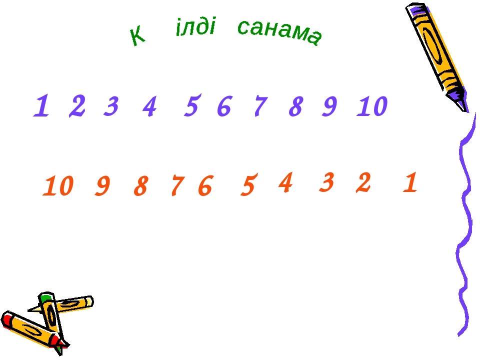 1 2 3 5 4 6 7 8 9 10 10 9 8 7 6 5 4 3 2 1