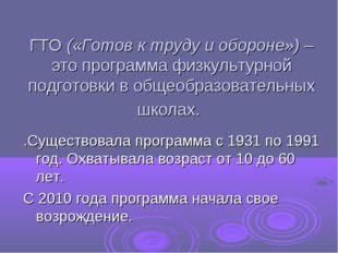ГТО («Готовктрудуиобороне») – это программа физкультурной подготовки в о