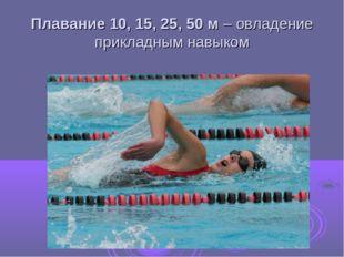 Плавание 10, 15, 25, 50 м – овладение прикладным навыком