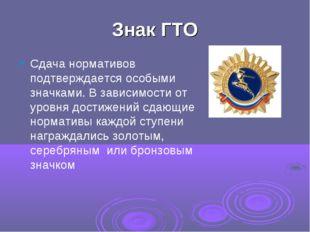 Знак ГТО Сдача нормативов подтверждается особыми значками. В зависимости от у