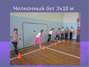Челночный бег 3х10 м