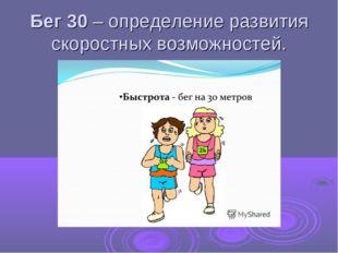 Бег 30 – определение развития скоростных возможностей.
