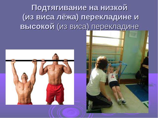 Подтягивание на низкой (из виса лёжа) перекладине и высокой (из виса) перекла...